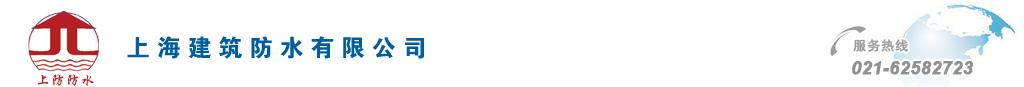 上海建筑必威官方在线必威体育苹果app有限公司│上海上防必威官方在线必威体育苹果app材料有限公司